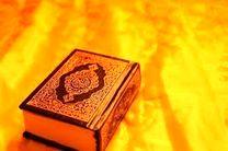 دانلود جز 16 قرآن پرهیزگار