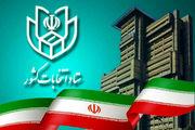 مهلت تبلیغات نامزدهای انتخابات ۸ صبح فردا تمام می شود