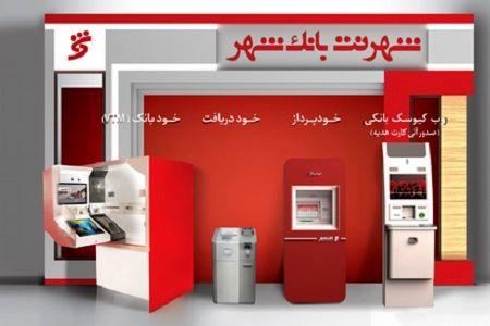 بازدید گروه کنترل و نظارت اداره نظام های پرداخت بانک مرکزی از خدمات بانک شهر
