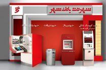 خدمات رسانی بانک شهر در نمایشگاه کتاب استانی بیرجند با تمام امکانات