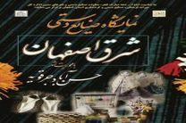 نمایشگاه صنایع دستی محور شرق اصفهان برگزار می گردد