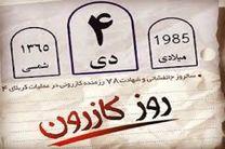 در تقویم دفاع مقدس، 4دی ماه روز کازرون است/تقدیم 80 شهید در کمتر از 8ساعت به نظام جمهوری اسلامی، از افتخارات کازرون است