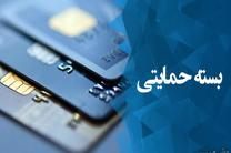 ثبت نام بسته حمایتی دولت/مشاوره تلفنی برای استعلام بسته حمایتی دولت