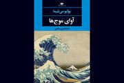 غلامحسین سالمی «آوای موجها» را ترجمه کرد/ داستانی از نخستین عشق دو نوجوان و شهامت