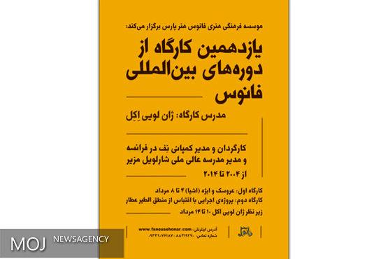 کارگردان فرانسوی در ایران کارگاه آموزشی تئاتر برگزار میکند
