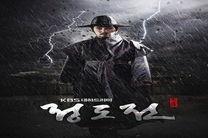 پخش یک سریال کرهای جدید