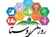 پنجمین همایش روز ملی روستا و عشایر 17 مهر برگزار می شود
