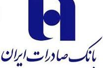 94 هزار نفر با وام بانک صادرات ایران زندگی مشترک خود را آغاز کردند