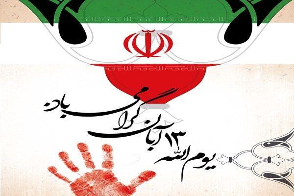 سیزده آبان نماد استقلال طلبی و آزادی خواهی ملت ایران است