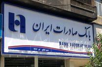 پرداخت سود سهامداران شرکت صنایع خاک چینی در شعب بانک صادرات ایران