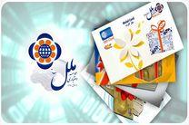 استقبال از عید غدیر خم با کارت هدیه موسسه اعتباری ملل