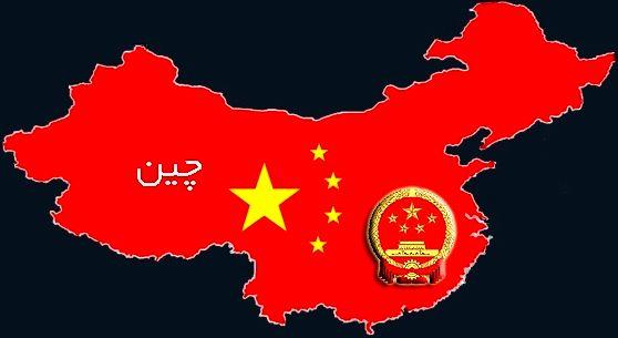 استراتژی پکن برای پایان دادن به حکومت دلار