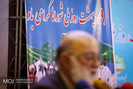 مراسم گرامیداشت روز ملی شوراها