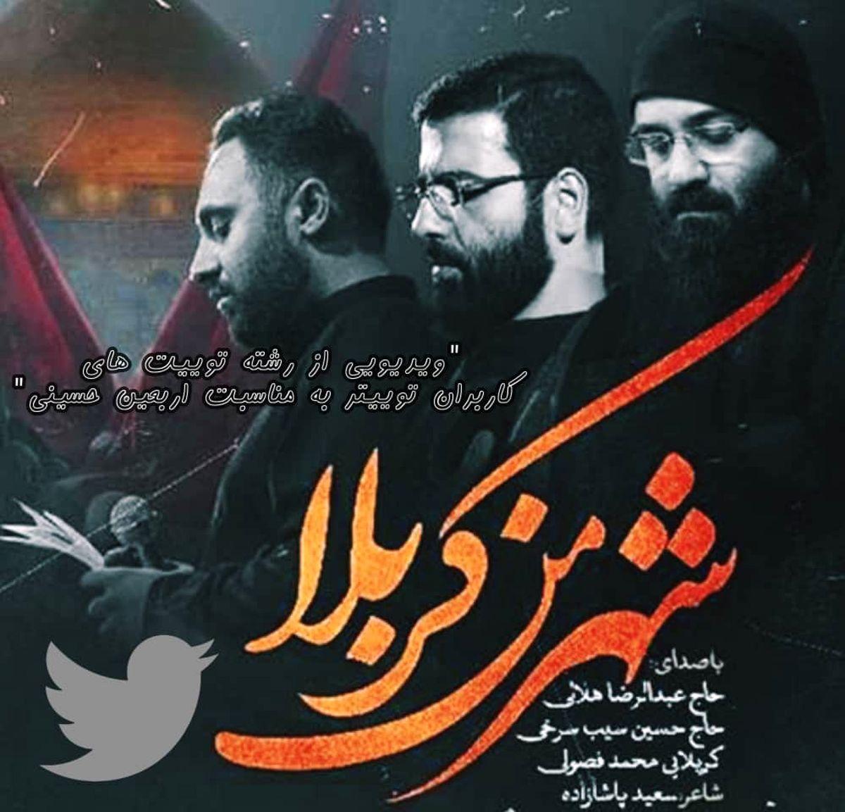 """""""ویدیویی از توییت های کاربران توییتر به مناسبت اربعین حسینی"""""""