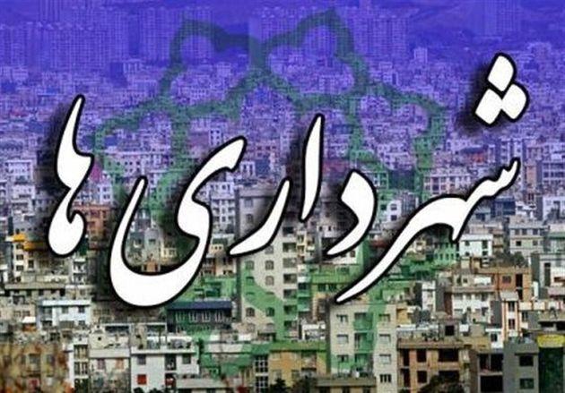 تبدیل وضعیت شدن ۹۰۰ نفر از نیروهای شهرداریهای استان