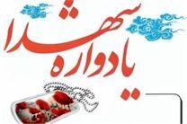یادواره 150 شهید محله شهرک شهدای قم برگزار میشود