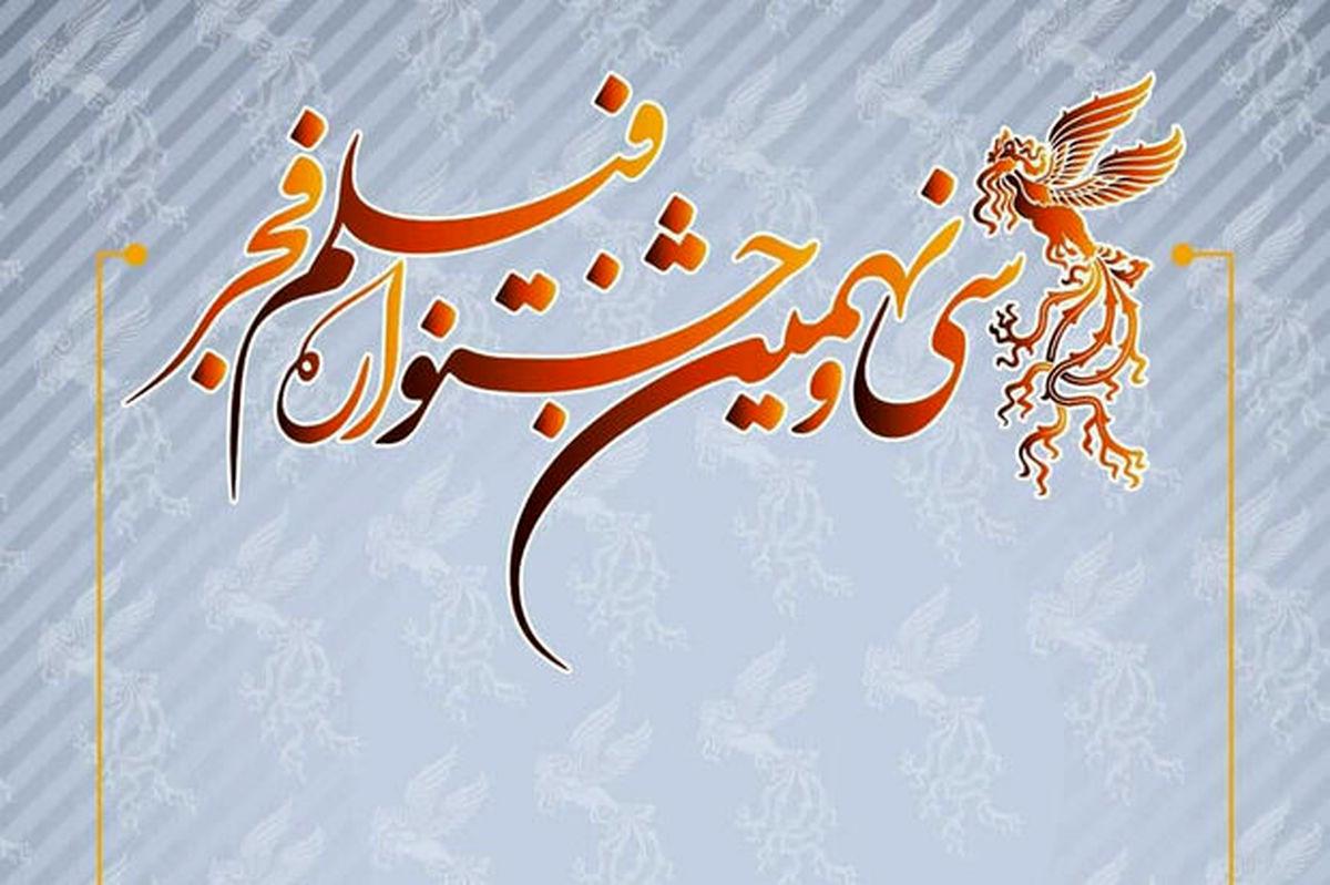 فراخوان سی و نهمین جشنواره فیلم فجر منتشر شد/ برگزاری در بهمن ماه
