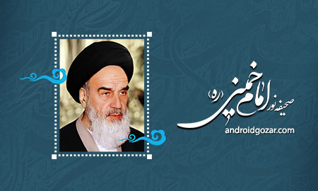 برای ترویج فرهنگ و سیره امام خمینی برنامه های عملیاتی با شیوه نو  ارائه شود