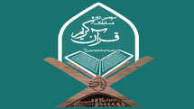 برگزاری سومین دوره مسابقات کشوری قرآن کمیته امداد در اصفهان