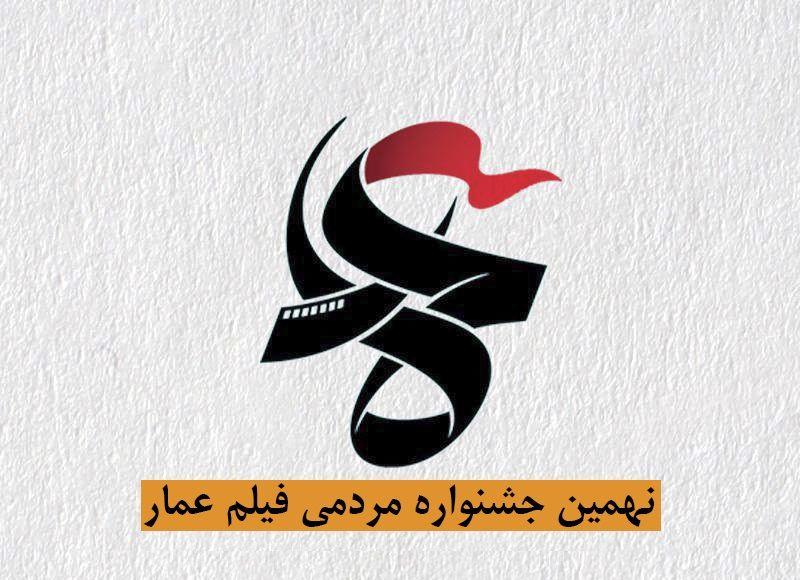 انتشار فراخوان نهمین جشنواره مردمی فیلم عمار