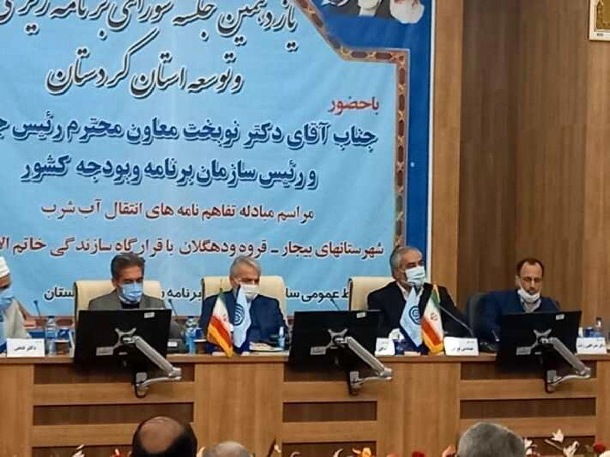 انعقاد تفاهم نامه انتقال آب شهرستان های استان کردستان