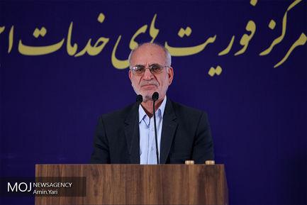 افتتاح مرکز فوریت های خدمات اجتماعی شهر تهران
