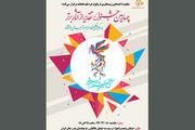 تقدیر از فیلم های سینمایی پیشگیرانه در جشنواره فیلم فجر