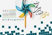 موفقیت معلم و دانشآموز کرمانشاهی در جشنواره فیلم رشد