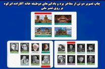 چاپ تصویر دو تن از مفاخر یزد و بادگیرهای دو طبقه خانه آقازاده ابرکوه بر روی تمبر ملی