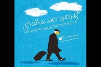 """چاپ پنجم ترجمه داستان """"پیرمرد صدساله فراری"""""""
