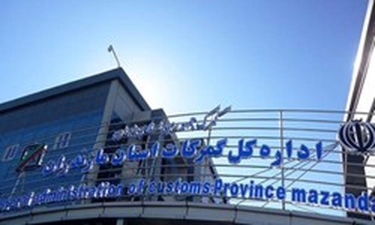رشد 29 درصدی صادرات از گمرکات مازندران در بهار امسال
