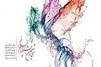 آغاز اکران فیلم های سی و ششمین جشنواره فیلم فجر از امروز