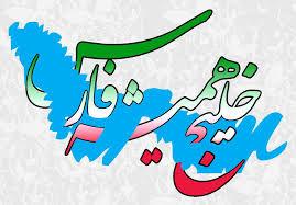 خلیج فارس؛ نامی به قدمت تاریخ