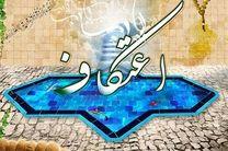 برگزاری مراسم معنوی اعتکاف در حرم امامزاده محمد هلال بن علی(ع)