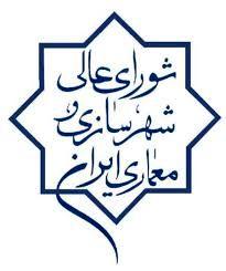 ابلاغ سند پهنهبندی حریم شهر اصفهان