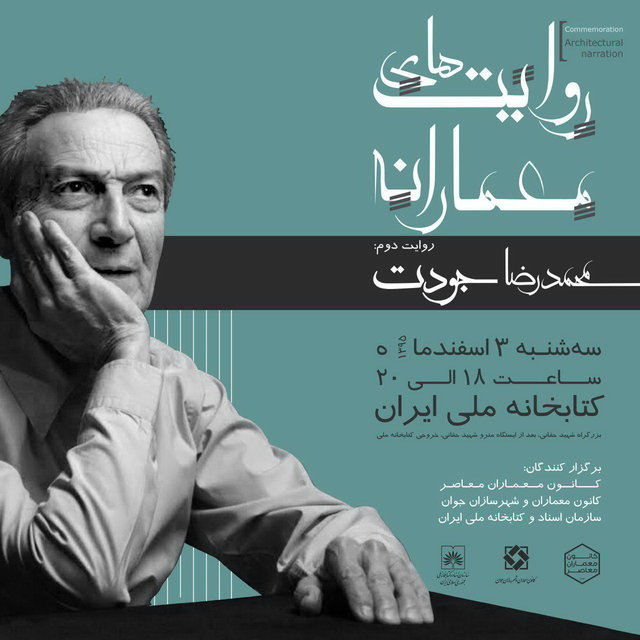 نکوداشت محمدرضا جودت برگزار میشود