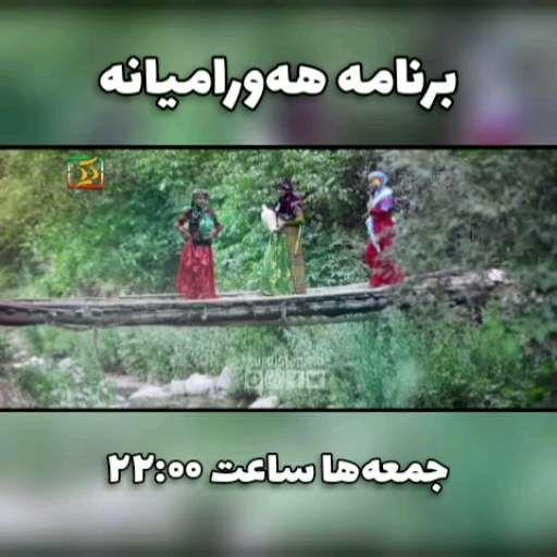 تقدیر بیش از یکصد نفر از فعالان عرصه فرهنگ اورمان از مدیر کل صداوسیما مرکز کردستان