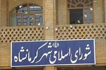 تکلیف هیات رئیسه شورای شهر کرمانشاه مشخص شد