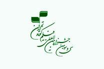 صدور احکام مدیران جشنواره فیلم کوتاه / محمد آفریده مشاور شد
