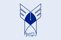 سرپرست حوزه ریاست و روابط عمومی دانشگاه آزاد اسلامی انتصاب شد