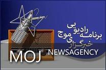 ویژه برنامه رادیو موج با موضوع زلزله کرمانشاه منتشر شد