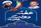 افتتاح پروژه های عمرانی وتولیدی هفته دولت در پلدشت