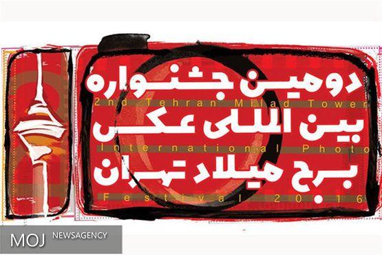 فراخوان جشنواره بینالمللی عکس برج میلاد اعلام شد