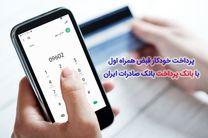پرداخت خودکار قبض همراه اول با «بانک پرداخت» بانک صادرات ایران