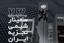 بیست و سومین سمینار شیمی تجزیه ایران آغاز به کار کرد
