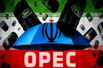 ایران به طرح فریز نفتی نمی پیوندد