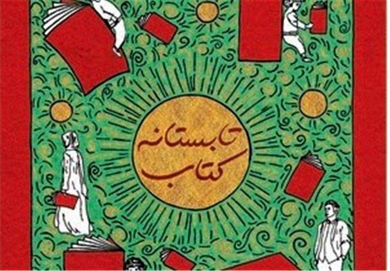 اجرای طرح تابستانه کتاب در استان اصفهان