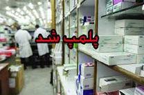 تعطیلی داروخانه متخلف در اصفهان