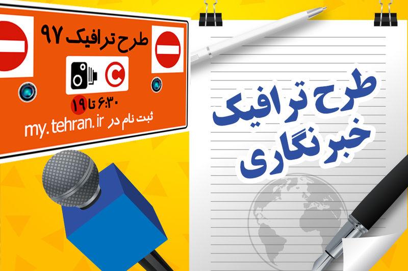 اطلاعیه شهرداری درباره مجوزهای طرح ترافیک خبرنگاری در سال ۹۸