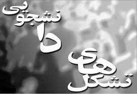 واکنش کانون دانشگاهیان ایران اسلامی به سخنان ضدایرانی ترامپ
